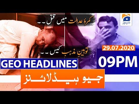 Geo Headlines 09 PM   29th July 2020