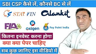 SBI का ग्राहक सेवा केन्द्र कैसे खोलें | How to Apply SBI CSP Online | How to Open a State Bank Csp