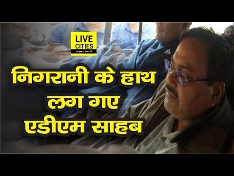 Begusarai के ADM Om Prakash Prasad नप गए, नहीं छोड़ा vigilance ने, रखी थी बड़ी डिमांड | LiveCities