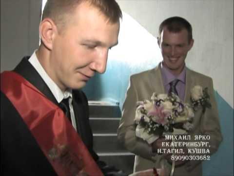 Свадьба. Антон и Наталья 25.08.2012 Михаил Ярко