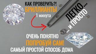 как проверить определить подлинность  бриллианта  простой способ в домашних условиях