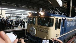 サロンカーあさかぜ 復路 大阪駅到着~発車