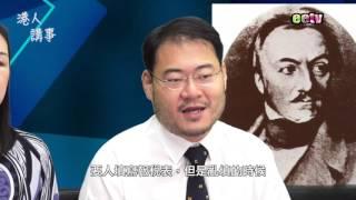 孫柏文和林依麗:告訴香港人(包括窮人)要移民離開香港!〔全集〕