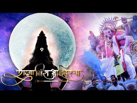 Raja Mira Bhayander Cha Aagman Sohala 2019 Official  I By PVR ARTS