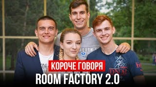 КОРОЧЕ ГОВОРЯ, ROOM FACTORY 2.0 #ROOMFACTORYBATTLE
