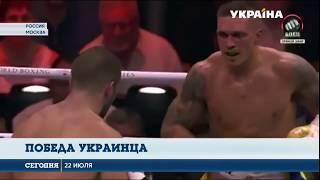 Александр Усик победил россиянина Мурата Гассиева