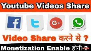 Youtube Videos Whatsapp Facebook Twitter पर Share करने से Problem तो नही Channel Monetization Enable