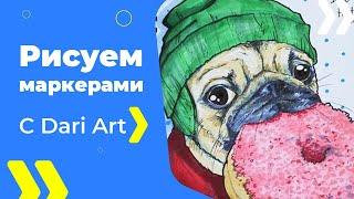 РИСУЕМ МАРКЕРАМИ! Мопсик с пончиком! #Dari_Art