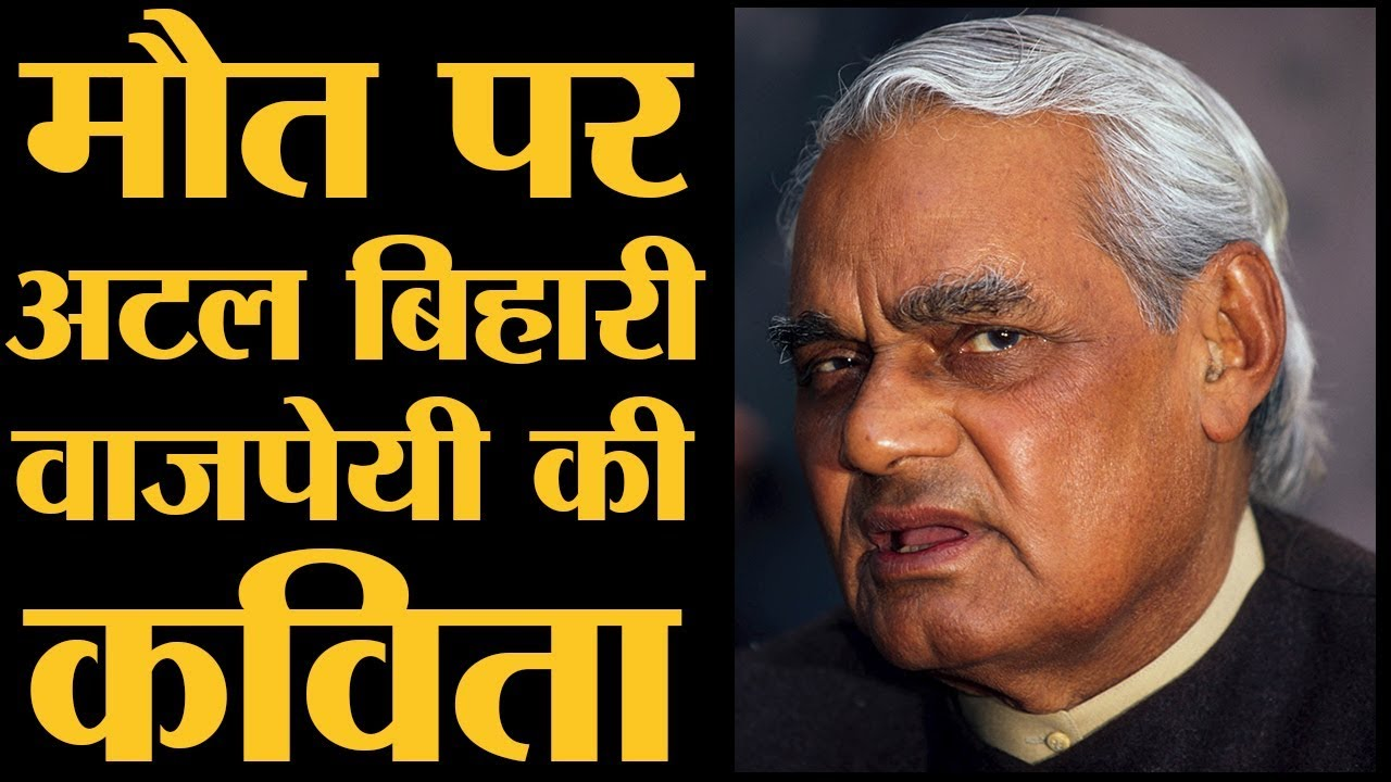 atal bihari vajpayee poems in hindi mp3 free download