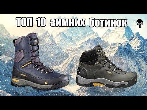 Топ 10 самых популярных зимних ботинок