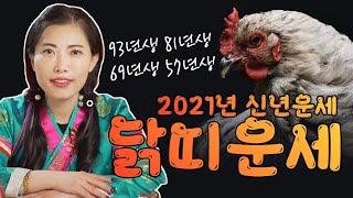 """2021년 토정비결 닭띠신년운세 """" 드디어 능력을 인정받는 한 해 """"/ 남양주용한점집 [더샤머니즘]"""
