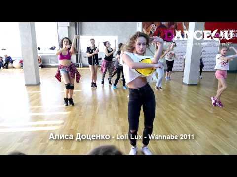 Мастер-класс Алисы Доценко Loli Lux Wannabe 2011 Jazz Funk