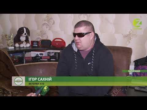 Телеканал Z: Новини Z-Військовий отримав грошову допомогу на реабілітацію від ветеранської організації-23.01.2020
