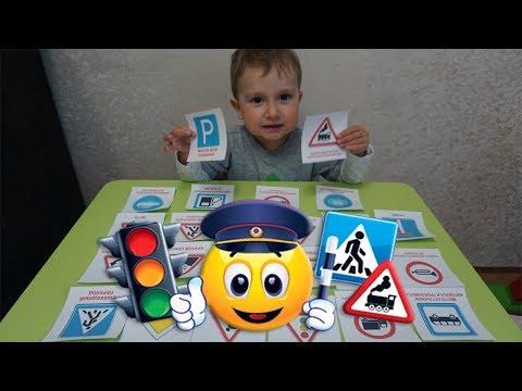 Знаки Дорожного Движения для детей Тимурка Называет все Знаки Дорожного Движения в 2.5 года
