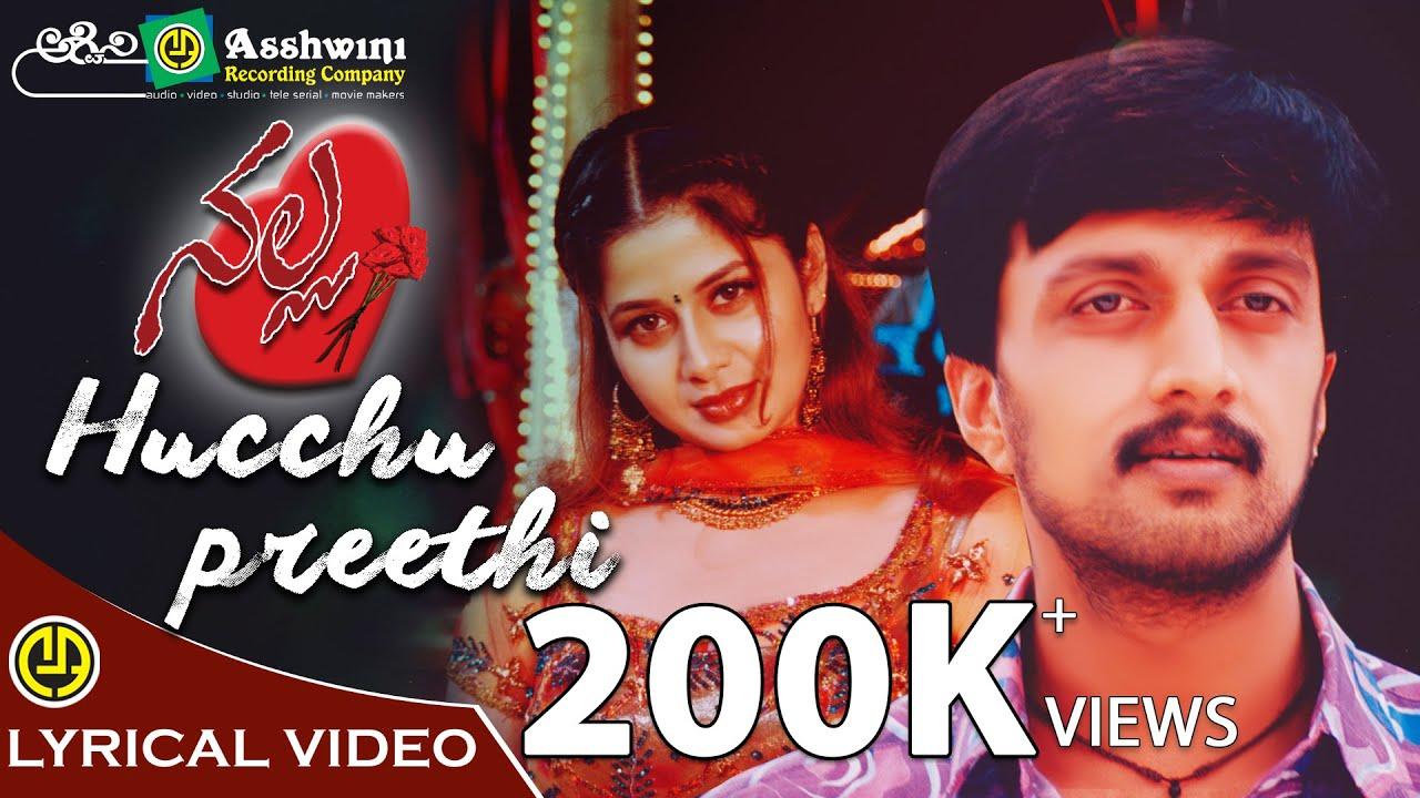 Huchchu Preethiyannu Kannada Song Lyrics - Nalla| Narayan|Selflyrics