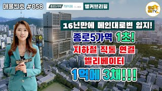 [부동산 투자] 종로 5가역 5초 역세권! 월 100만…