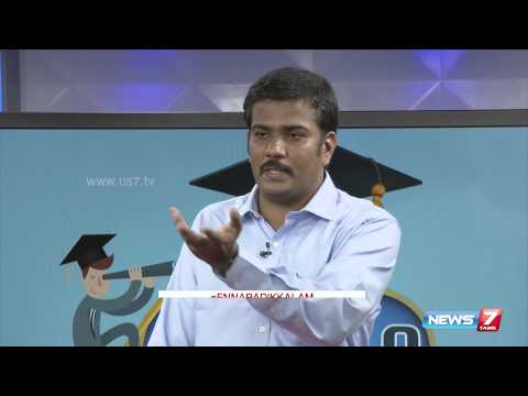How to choose an Engineering College? | Enna Padikkalam Engu Padikkalam | News7 Tamil |