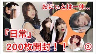 ③「日常」生写真 大量200枚開封!!【乃木坂46】 thumbnail