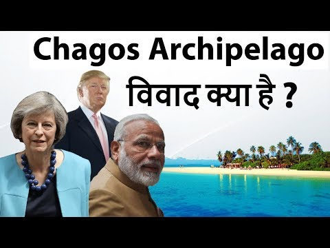 Chagos Archipelago विवाद क्या है? - India backs Mauritius - Current Affairs 2018