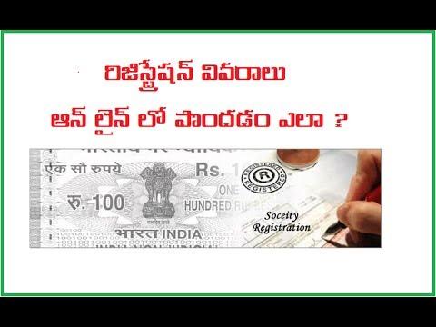 IGRS : Andhra Pradesh (AP ) Registration documents online -Telugu