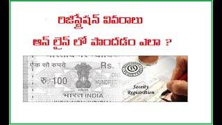 igrs andhra pradesh ap registration documents online telugu