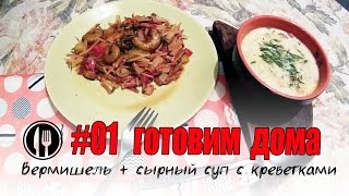 Готовим дома / Сырный суп с креветками / Вермишель с креветками