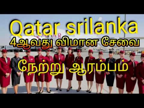 Qatar-sri lanka daily service started today