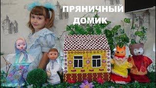 ПРЯНИЧНЫЙ ДОМИК Русская народная сказка GINGERBREAD HOUSE A fairy tale for children Сказка для детей