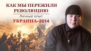 Как мы пережили революцию. Личный опыт, Украина–2014