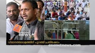 Protesters Block Activist Trupti Desai at Kochi Airport : K Surendren's responds to Asianet News