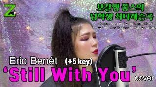 Still With You- Eric Benet fem…