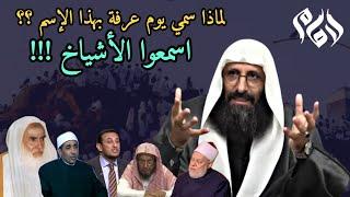 محبــﮯ الإمام صلاح الدين ابن ابراهيم┇لماذا سمي يوم عرفة بهذا الاسم؟ اسمعوا الأشياخ