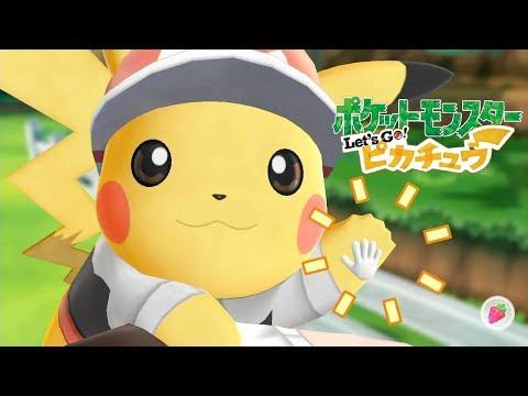 【ピカブイ】ピカチュウとのハイタッチ!【ポケモンレッツゴー ピカチュウ】