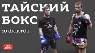 Тайский бокс (муай тай). 10 фактов