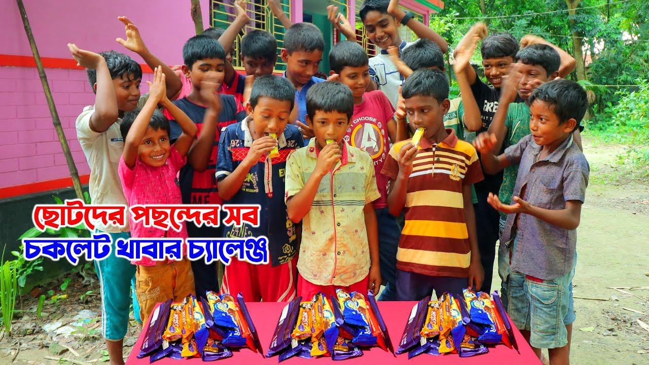 ছোটদের পছন্দের সব চকলেট খাওয়ার প্রতিযোগিতা | Chocolate Eating Challenge of Village Boys