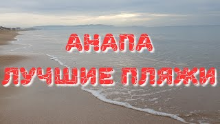 #АНАПА. Погода. 5.12.2018 МОЖЕПСИН ВТЕКАЕТ. МОРЕ МЕЖДУ ДОЖДЕМ. Пляж Юнга