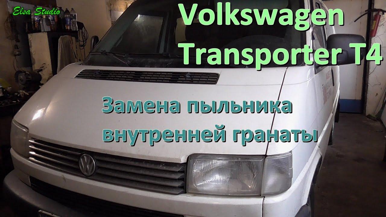 Транспортер т4 замена пыльника авто с пробегом фольксваген транспортер т 4