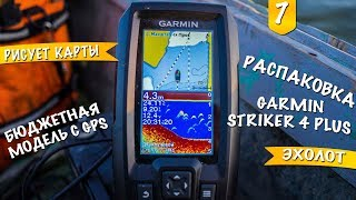 Обзор эхолота Garmin Striker 4 Plus Unboxing