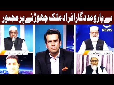 Islamabad Tonight With Rehman Azhar (Burma Muslims) - 8 September 2017 | Aaj News
