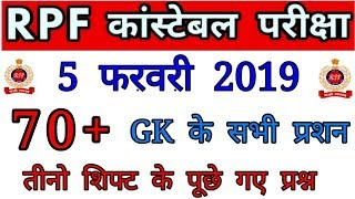 RPF Constable 5 february all shift asked questions analysis, RPF constable 5 feb exam asked question