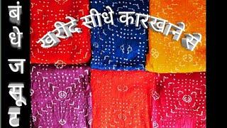 Bandhani Dress/Bandhej Dress/Dress Material Collection 4