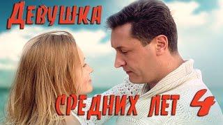 Девушка средних лет - 4 Серия /HD 1080p