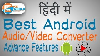 Best Android Audio/Video Converter | हिंदी