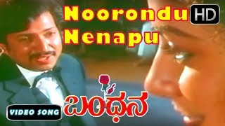 noorondu-nenapu-kannada-old-song---bandhana-kannada-movie-songs-1080p-vishnuvardhan-hit-songs