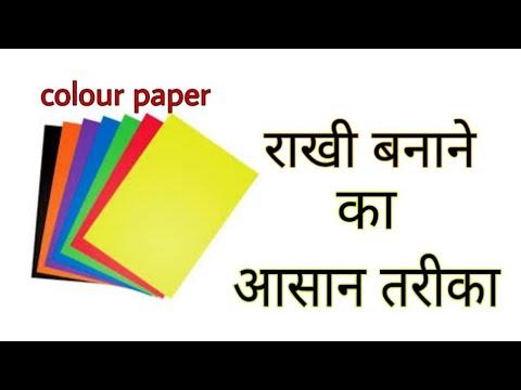 राखी बनाने का आसान तरीका || Simple राखी कैसे बनाए || rakhi making ideas part = 1