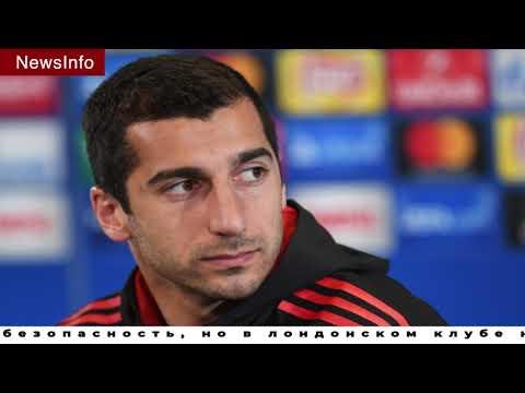 Мхитарян пропустит финал Лиги Европы в Баку из-за Нагорного Карабаха / последние новости