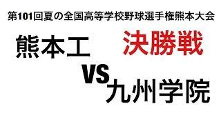 第101回 夏の全国高等学校野球選手権 熊本大会  決勝 熊本工VS九州学院