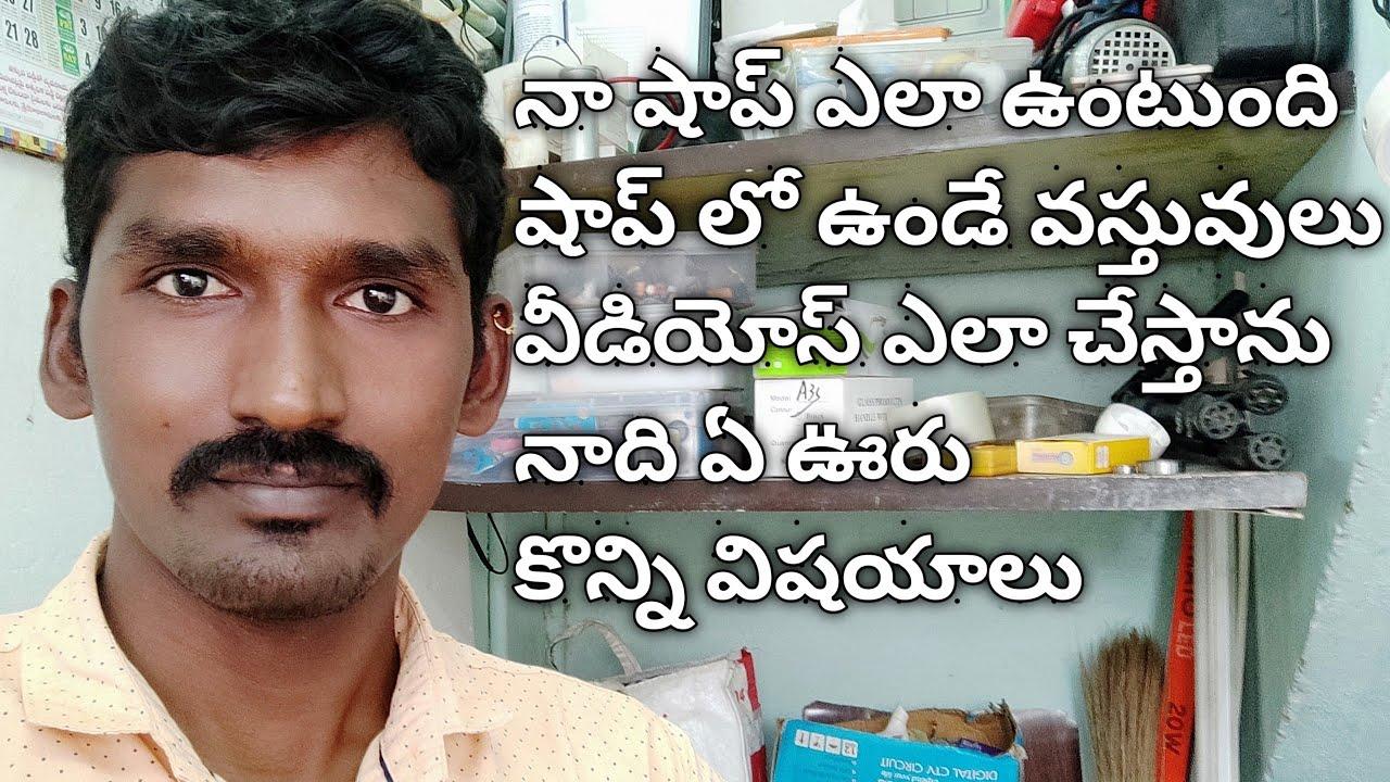 నా షాప్ ఎలా ఉంటుంది కొన్ని విషయాలు, Electrical Telugu