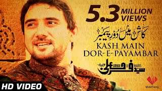 Kash Main Doure Payamber - Farhan Ali Waris - Naat 2014