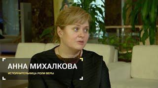 Анна Михалкова: